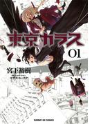 【1-5セット】東京カラス(サンデーGXコミックス)