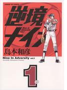 【全1-6セット】逆境ナイン(サンデーGXコミックス)
