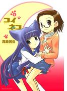 【6-10セット】コイネコ(サンデーGXコミックス)