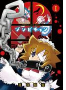 【全1-3セット】ゾンビチャン(サンデーGXコミックス スペシャル)