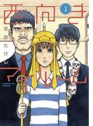 【全1-3セット】西向きマイルーム(サンデーGXコミックス)