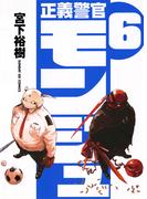 【6-10セット】正義警官 モンジュ(サンデーGXコミックス)