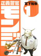 【全1-12セット】正義警官 モンジュ(サンデーGXコミックス)