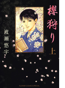 【全1-3セット】櫻狩り(コミックス単行本)