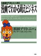 【全1-4セット】浜田ブリトニーの漫画でわかる萌えビジネス(コミックス単行本)