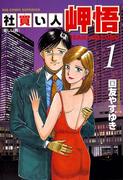【全1-6セット】社買い人 岬悟(ビッグコミックス)