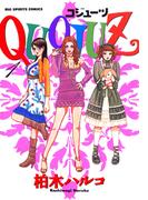 【全1-2セット】QUOJUZ(ビッグコミックス)