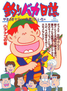 【36-40セット】釣りバカ日誌(ビッグコミックス)