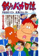 【41-45セット】釣りバカ日誌(ビッグコミックス)