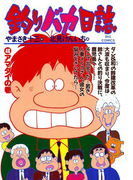 【46-50セット】釣りバカ日誌(ビッグコミックス)