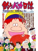 【51-55セット】釣りバカ日誌(ビッグコミックス)