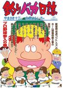 【66-70セット】釣りバカ日誌(ビッグコミックス)