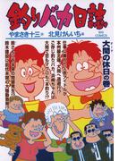 【71-75セット】釣りバカ日誌(ビッグコミックス)
