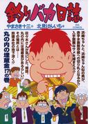 【76-80セット】釣りバカ日誌(ビッグコミックス)