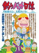 【81-85セット】釣りバカ日誌(ビッグコミックス)