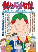 【86-90セット】釣りバカ日誌(ビッグコミックス)