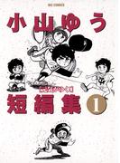 【全1-2セット】小山ゆう短編集(ビッグコミックス)