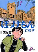 【1-5セット】ぼっけもん(ビッグコミックス)
