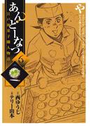 【6-10セット】あんどーなつ 江戸和菓子職人物語(ビッグコミックス)