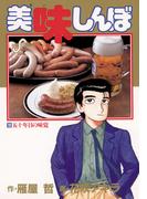 【16-20セット】美味しんぼ(ビッグコミックス)