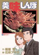【31-35セット】美味しんぼ(ビッグコミックス)