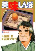 【51-55セット】美味しんぼ(ビッグコミックス)