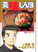 【56-60セット】美味しんぼ(ビッグコミックス)