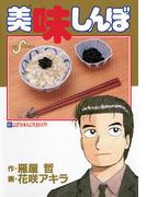 【61-65セット】美味しんぼ(ビッグコミックス)