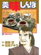 【66-70セット】美味しんぼ(ビッグコミックス)