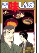 【71-75セット】美味しんぼ(ビッグコミックス)