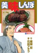 【76-80セット】美味しんぼ(ビッグコミックス)