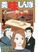 【81-85セット】美味しんぼ(ビッグコミックス)