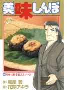 【86-90セット】美味しんぼ(ビッグコミックス)