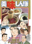 【91-95セット】美味しんぼ(ビッグコミックス)