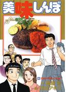 【96-100セット】美味しんぼ(ビッグコミックス)