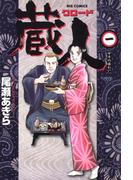 【全1-10セット】蔵人(ビッグコミックス)