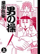 【全1-2セット】男の操(ビッグコミックススペシャル)