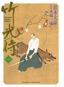 【1-5セット】竹光侍(ビッグコミックススペシャル)