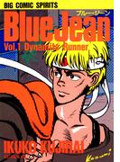 【全1-3セット】ブルー・ジーン(ビッグコミックス)