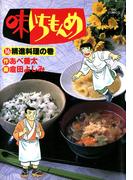 【16-20セット】味いちもんめ(ビッグコミックス)