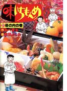 【21-25セット】味いちもんめ(ビッグコミックス)