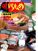 【26-30セット】味いちもんめ(ビッグコミックス)