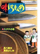 【全1-33セット】味いちもんめ(ビッグコミックス)