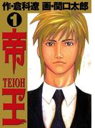 【1-5セット】帝王(ビッグコミックス)