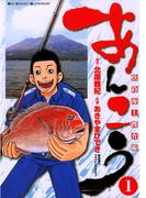 【全1-5セット】あんこう~快釣海上捜査線~(ビッグコミックス)