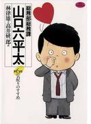 【6-10セット】総務部総務課 山口六平太(ビッグコミックス)