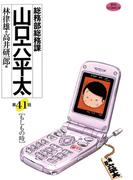 【41-45セット】総務部総務課 山口六平太(ビッグコミックス)