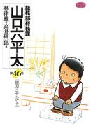 【46-50セット】総務部総務課 山口六平太(ビッグコミックス)