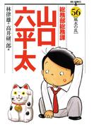 【56-60セット】総務部総務課 山口六平太(ビッグコミックス)