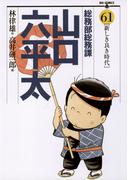 【61-65セット】総務部総務課 山口六平太(ビッグコミックス)